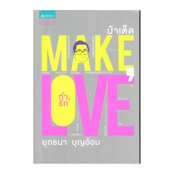 Make, Love ทำ, รัก