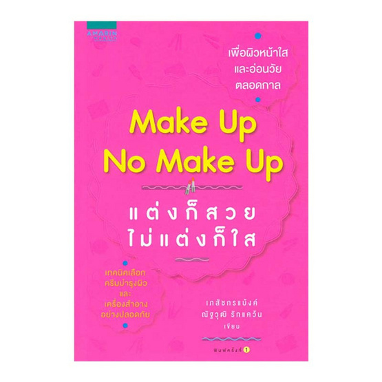 Make Up no Make Up แต่งก็สวย ไม่แต่งก็ใส