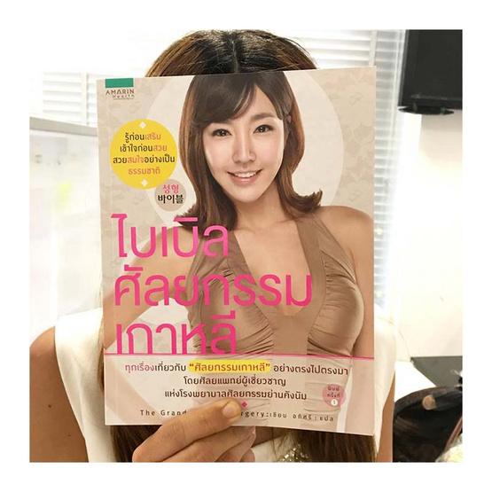 ไบเบิลศัลยกรรมเกาหลี