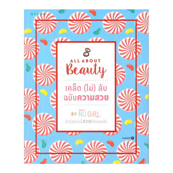 All about Beauty เคล็ด (ไม่) ลับฉบับความสวย