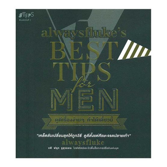 Alwaysfluke's Best Tips for Men ดูดีเรื่องง่ายๆ ทำได้เดี๋ยวนี้