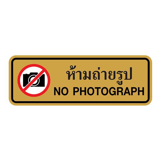 PANKOป้ายสัญลักษณ์ ห้ามถ่ายรูป 8.9x25.4 ซม.