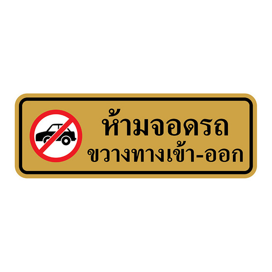 PANKOป้ายสัญลักษณ์ ห้ามจอดรถขวางทางเข้า-ออก 8.9x25.4 ซม.