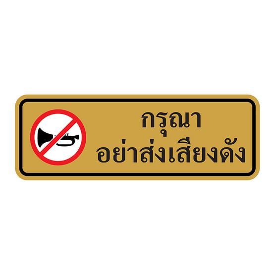 PANKOป้ายสัญลักษณ์ กรุณาอย่าส่งเสียงดัง 8.9x25.4 ซม.