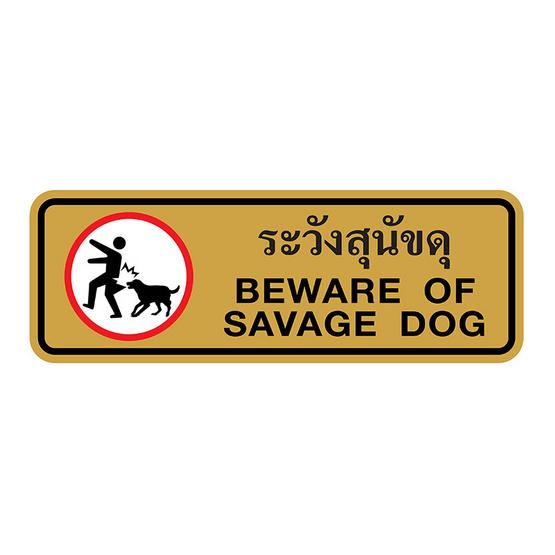 PANKOป้ายสัญลักษณ์ ระวังสุนัขดุ 8.9x25.4 ซม.