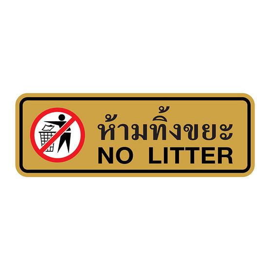 PANKOป้ายสัญลักษณ์ ห้ามทิ้งขยะ 8.9x25.4 ซม.