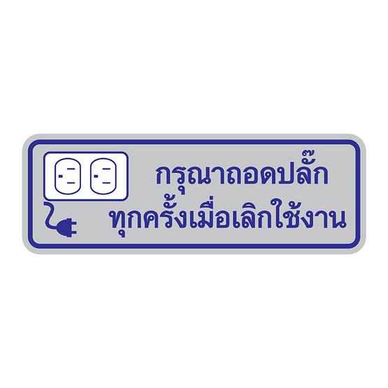 PANKOป้ายสัญลักษณ์ ถอดปลั๊กทุกครั้งเมื่อเลิกใช้งาน 8.9x25.4 ซม.
