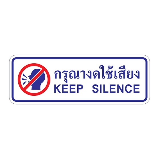 PANKOป้ายสัญลักษณ์ งดใช้เสียง/Keep Silence 8.9x25.4 ซม.