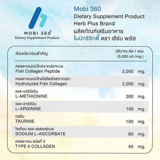 Herb plus Mobi 360 (โมบิ 360) แพ็ค 2 กล่อง (14 ซอง/กล่อง)