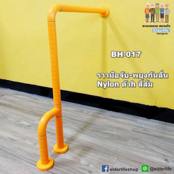 Elderlife ราวจับกันลื่น แบบตัว h รุ่น BH-017 สีส้ม