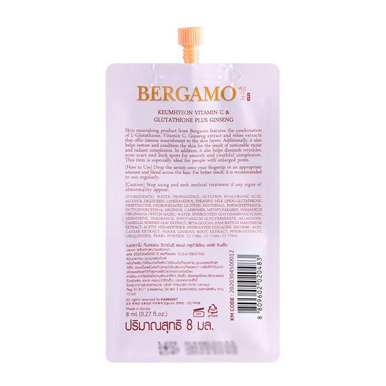 Bergamo บำรุงผิวกึมฮยอนวิตามินซีแอนด์กลูต้าไธโอนพลัสจินเส็ง 8 มล. x 2 ชิ้น