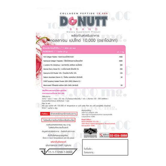 Donutt คอลลาเจนเปปไทด์ 10000 มก.รสเชอร์รี่ (10 ซอง) 8 กล่อง พร้อมของแถม