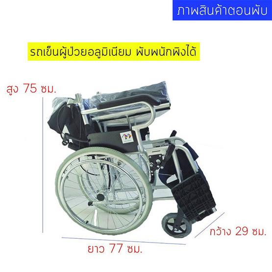 Abloom Light Weight Aluminum Wheelchair รถเข็นผู้ป่วย พกพา พับพนักพิงหลังได้ (สีดำ)
