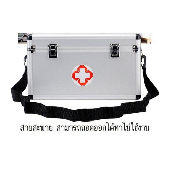 Abloom กล่องปฐมพยาบาล กล่องยา First Aid Kit Storage Box with Shoulder Belt