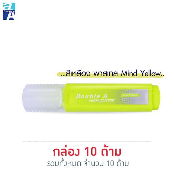 Double A ปากกาเน้นข้อความ รุ่นFlat Highlighter Mild (กล่อง10ด้าม)