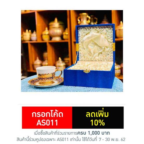 หนูเล็กเบญจรงค์ ชุดกาแฟ + จานรอง ทองนูน ลายพุ่มข้าวบิณฑ์ สีน้ำเงิน