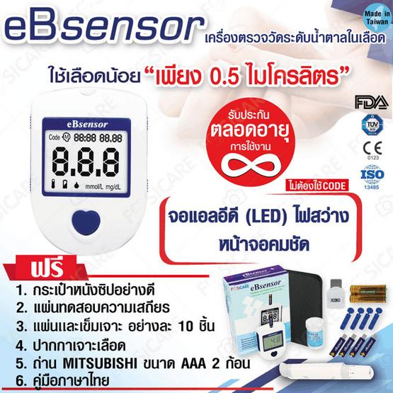 Fasicare เครื่องตรวจน้ำตาล eBsensor ฟรีเข็มเจาะเลือด และ แผ่นตรวจน้ำตาลอย่างละ 10 ชิ้น