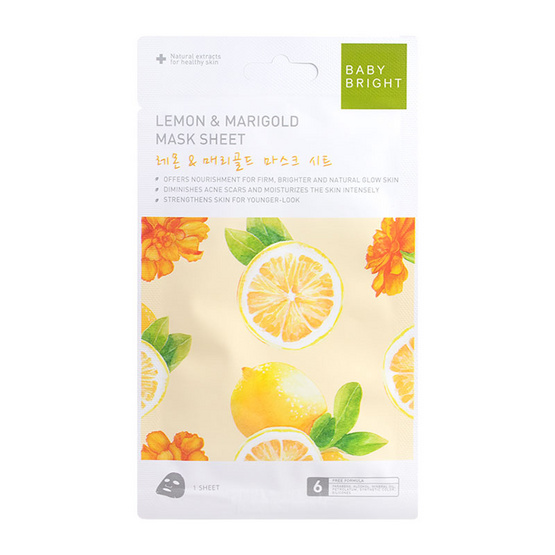 Baby Bright แผ่นมาส์กหน้า สูตร Lemon & Marigold 20 กรัม