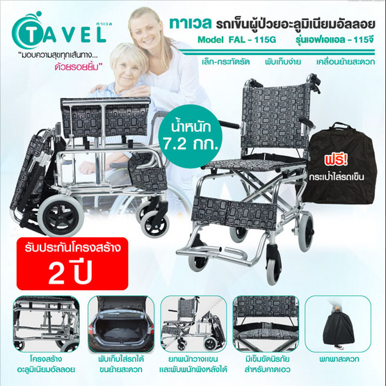 Fasicare TAVEL รถเข็นผู้ป่วยอะลูมิเนียมอัลลอย รุ่น FAL-115G เบาะสีเทาดำ ฟรี!กระเป๋าใส่รถเข็น