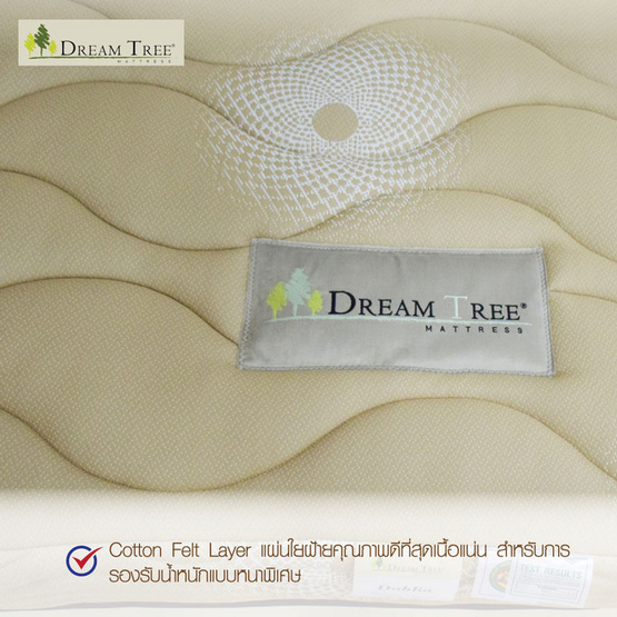Satin ที่นอน Dream Tree รุ่น DAHLIA