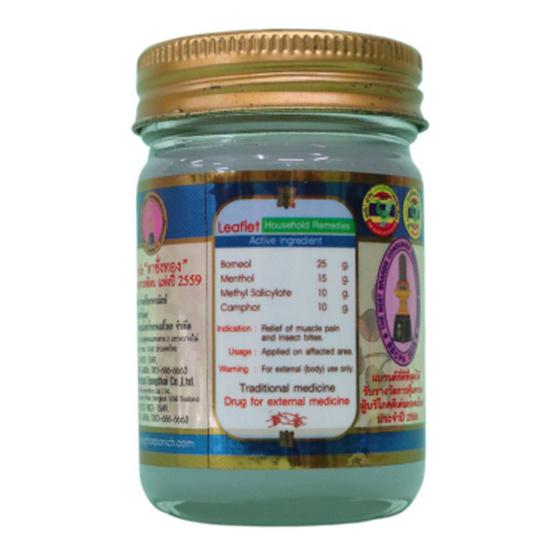 หงส์ไทย ยาหม่องสมุนไพร สูตรผสมพิมเสน (ตัวท่องเที่ยว) 2 ออนซ์ 1 ขวด
