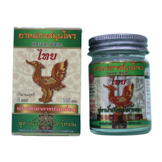หงส์ไทย ยาหม่องสมุนไพร กลิ่นน้ำมันตะไคร้หอม 2 ออนซ์ 1 ขวด
