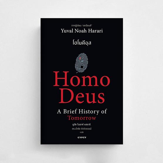โฮโมดีอุส ประวัติย่อของวันพรุ่งนี้ Homo Deus A Brief History of Tomorrow