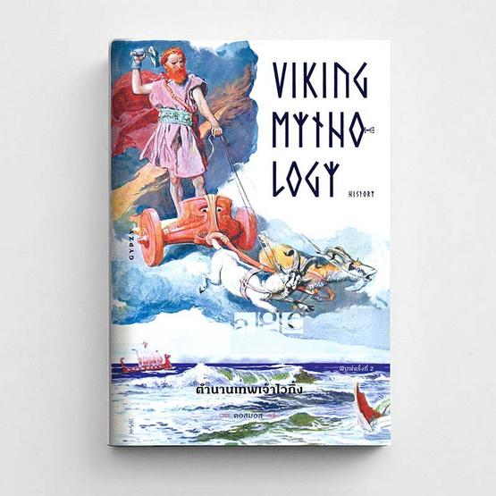 Viking mythology ตำนานเทพเจ้าไวกิ้ง พิมพ์ครั้งที่ 2