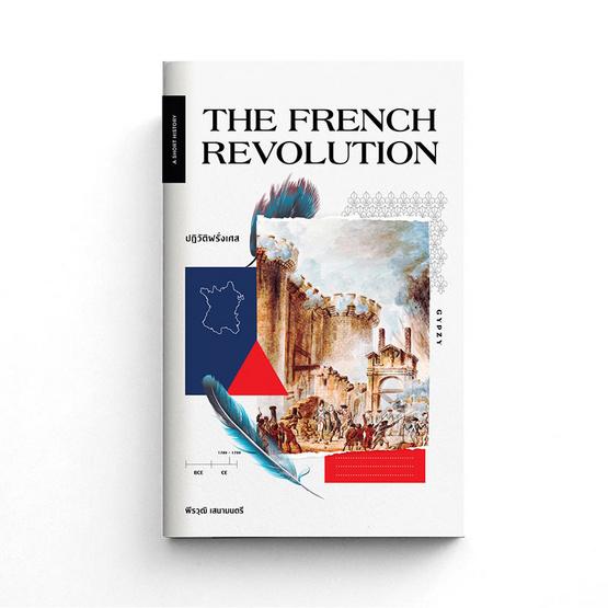 THE FRENCH REVOLUTION ปฏิวัติฝรั่งเศส