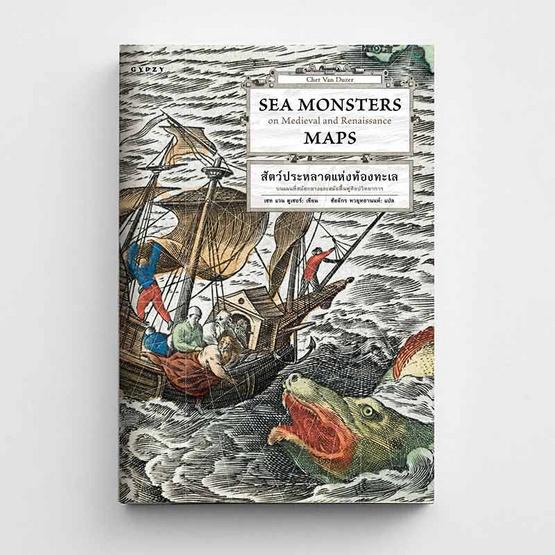 Sea Monsters สัตว์ประหลาดแห่งท้องทะเล