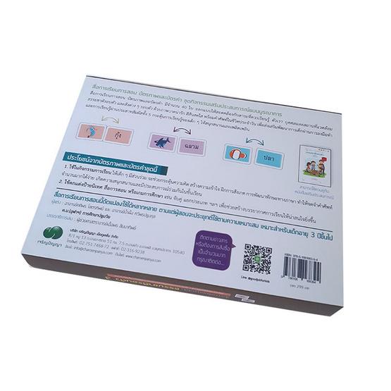 บัตรภาพและบัตรคำ ธรรมชาติรอบตัว 3