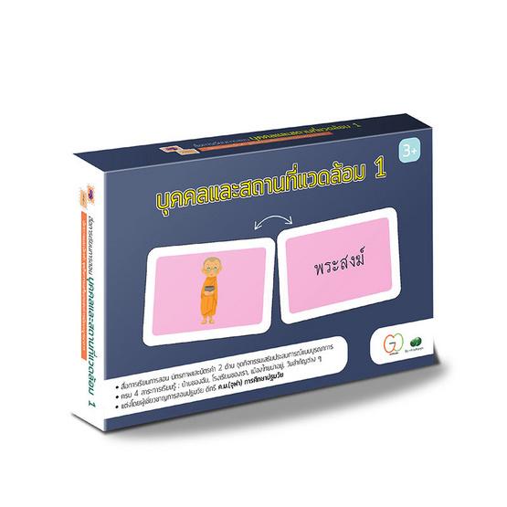 บัตรภาพและบัตรคำ บุคคลและสถานที่แวดล้อม 1