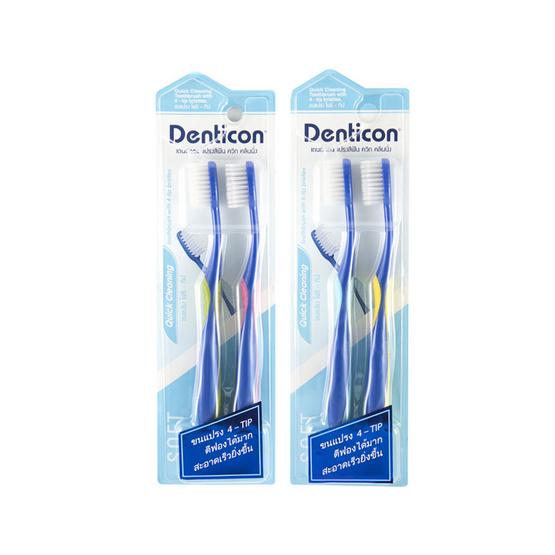 Denticon แปรงสีฟัน ควิก คลีนนิ่ง 2 แพ็ค มี 4 ด้าม