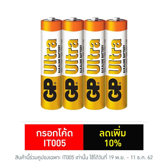 GP ถ่าน รุ่น Ultra Alkaline AAA 4 ก้อน