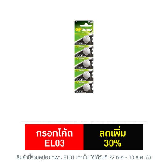GP ถ่านเม็ดกระดุม รุ่น Lithium Button Cell no.2025 5 ก้อน