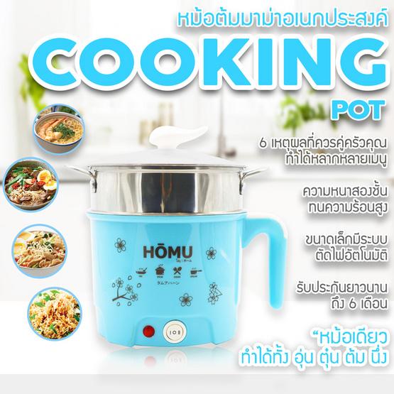 Homu หม้อต้มมาม่า ต้มไข่ อเนกประสงค์ Cooking Pot