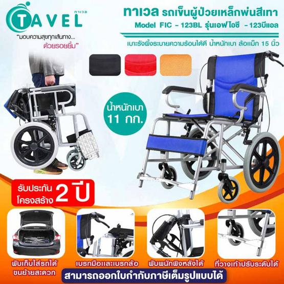 TAVEL ทาเวล รถเข็นผู้ป่วย รุ่น FIC-123BL โครงสร้างเหล็กพ่นสีเทา ล้อ 15 นิ้ว