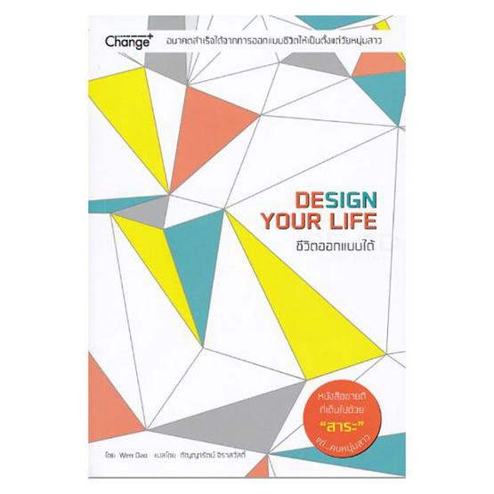 ชีวิตออกแบบได้ Design Your Life