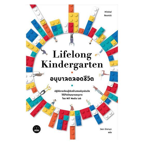 อนุบาลตลอดชีวิต Lifelong Kindergarten