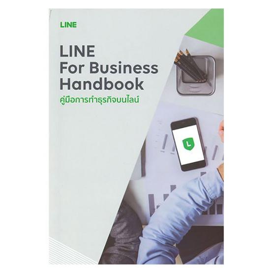 Line for Business Handbook คู่มือการทำธุรกิจบนไลน์