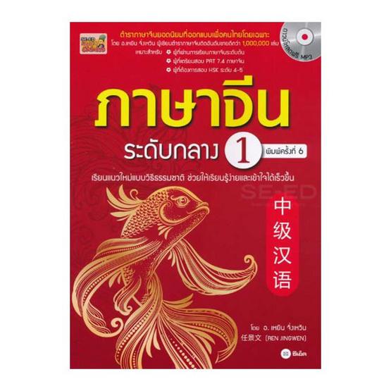ภาษาจีนระดับกลาง 1 +MP3