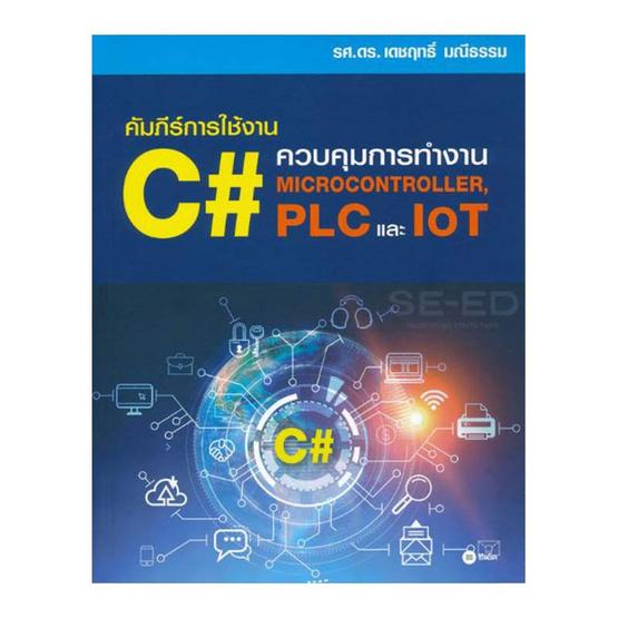 คัมภีร์การใช้งาน C# ควบคุมการทำงาน Microcontroller, PLC และ IoT