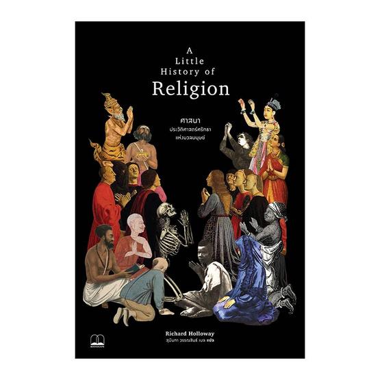 ศาสนา ประวัติศาสตร์ศรัทธาแห่งมวลมนุษย์