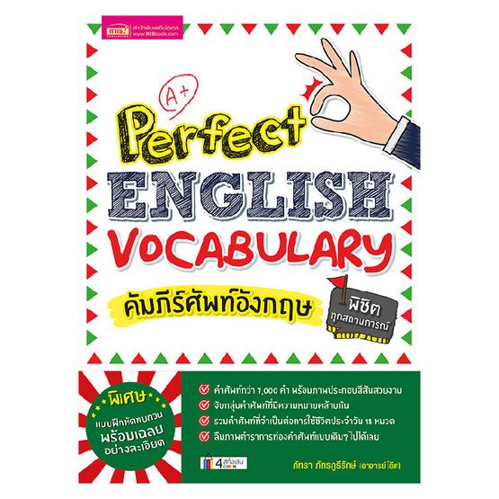 คัมภีร์ศัพท์อังกฤษพิชิตทุกสถานการณ์ Perfect English Vocabulary