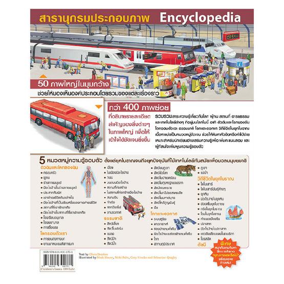 Encyclopedia สารานุกรมประกอบภาพ สำหรับเด็กและผู้ที่สนใจทั่วไป ฉบับปรับปรุง