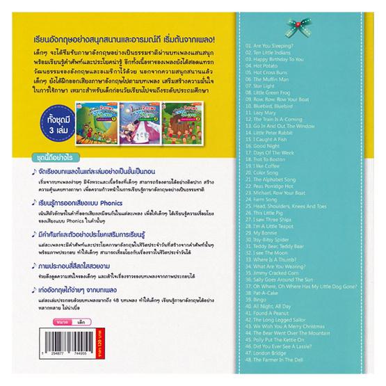 สร้างเด็ก 2 ภาษาด้วยเพลงภาษาอังกฤษ 48 เพลง สำหรับเด็กอนุบาล ชุด 1
