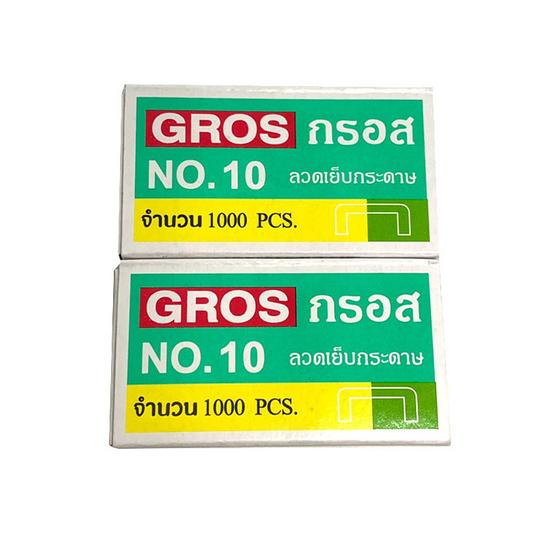 GROS เครื่องเย็บกระดาษNo.10(คละสี) พร้อมลวดเย็บ2กล่อง