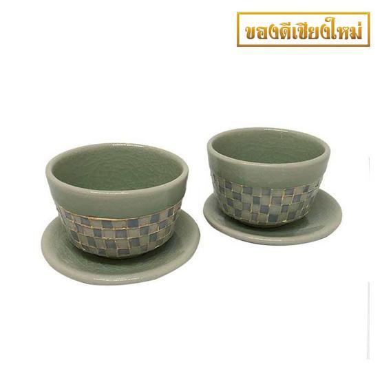 ChiangMai Celadon ชุดแก้วน้ำชาศิลาดลโมเสค พร้อมจานรองแบบคู่