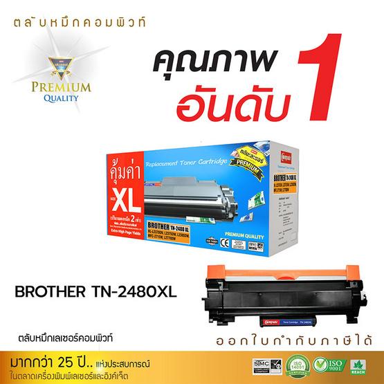 Compute หมึกเลเซอร์ รุ่น รุ่น Brother TN2480Xl