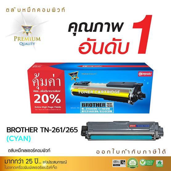 Compute หมึกเลเซอร์ รุ่น รุ่น Brother TN261/265